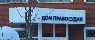 Здание Демского районного суда Уфы
