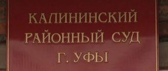 Вход в Калининский районный суд Уфы