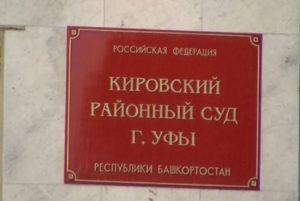 Вход в здание Кировского районного суда Уфы