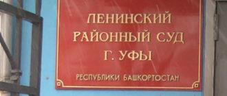 Вход в Ленинский районный суд Уфы