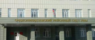 Вход в Орджоникидзевский районный суд Уфы