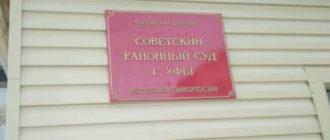 Вход в здание Советского районного суда Уфы