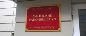 Вход в Уфимский районный суд РБ